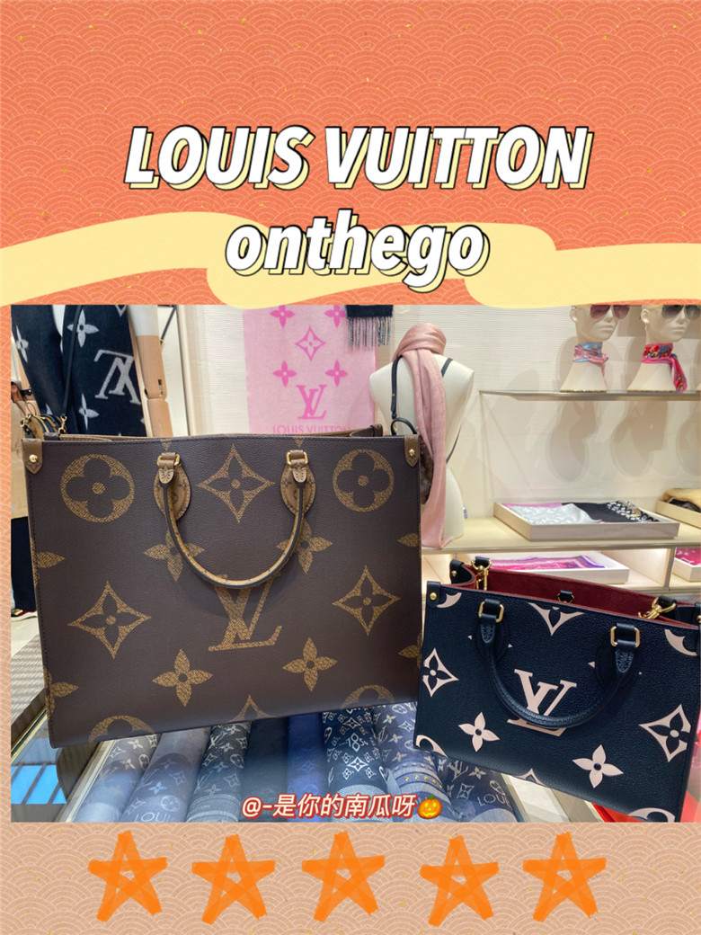 LOUIS VUITTON|cabas onthego大小怎么选